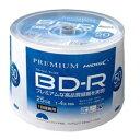 【プレミアム ハイディスク PREMIUM HIDISC】HDVBR25PR50 BD-R BDR 25GB 4倍速50枚【高品質ハイグレードメディア】