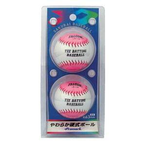 【プロマーク Promark】プロマーク LB-131P やわらか硬式ボール 2球入 PK