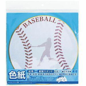 【エンジョイファミリー Enjoy Family】色紙 野球用 SK-001 封筒 紙製スタンド付 スポーツデザイン 寄せ書き