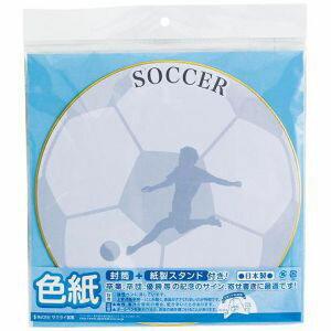 【エンジョイファミリー Enjoy Family】色紙 サッカー用 SK-002 封筒 紙製スタンド付 スポーツデザイン 寄せ書き