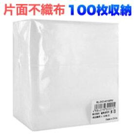【HI DISC ハイディスク】片面不織布1枚収納×100枚(ホワイト) ML-DVD-AO100PW CD DVD スリム 収納ケース