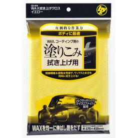 【ハンディクラウン】B&Y WAX拭き上げクロス イエロー CD-014