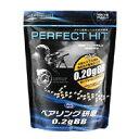 【東京マルイ】PERFECT HIT ベアリング研磨0.2gBB (3200発入)