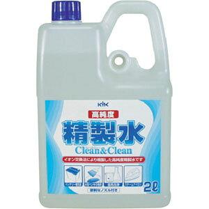 【古河薬品工業 KYK】古河薬品工業 02-101 高純度精製水 クリーン&クリーン 2L KYK