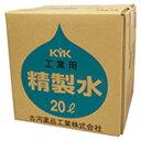 【古河薬品工業 KYK】古河薬品工業 KYK 工業用精製水 バッテリー補充液 20L 05-201