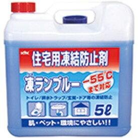 【古河薬品工業 KYK】古河薬品工業 41-051 住宅凍結防止剤 凍ランブルー 5L KYK