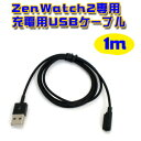 【パイナップル】ASUS ZenWatch2 充電ケーブル 1m