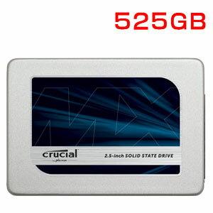 【クルーシャル Crucial】525GB MX300 2.5インチ内蔵SSD 3D TLC CT525MX300SSD1