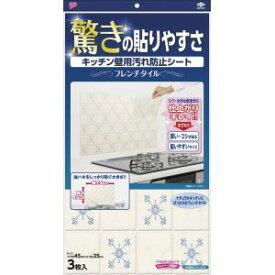 【東洋アルミエコープロダクツ】キッチン壁面用 汚れ防止シート フレンチタイル 3枚入り