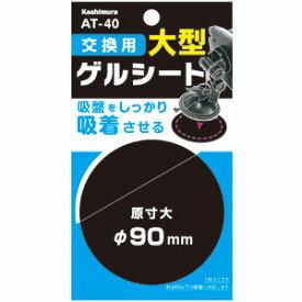 【カシムラ kashimura】カシムラ 交換用ゲルシート 90mm AT-40