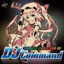 【Eurobeat Union】THE BEST TOHO EURO OF DJ Command ランキングお取り寄せ