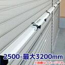 送料無料!!【沢田防災技研】シャッターガード SG-250W(2500-最大3200mm)ホワイト 【個人宅配送不可 メーカー直送 代…