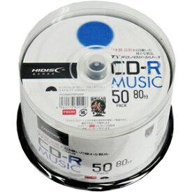 【ハイディスク HI DISC】ハイディスク TYCR80YMP50SP CD-R CDR 700MB 48倍速50枚 TYコード 音楽用 磁気研究所
