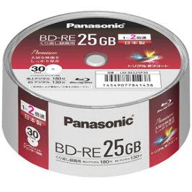【パナソニック Panasonic】パナソニック BD-RE 25GB 30枚 2倍速 LM-BES25P30 日本製 ブルーレイディスク