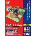 【アイリスオーヤマ IRIS】ラミネートフィルム A3 50枚入【厚さ150ミクロン】LZ-5A350