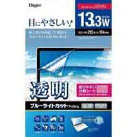 【ナカバヤシ nakabayashi】PC用 液晶保護フィルム ブルーライトカット 13.3型ワイド用 SF-FLKBC133W