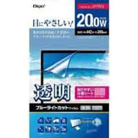 【ナカバヤシ nakabayashi】PC用 液晶保護フィルム ブルーライトカット 20型ワイド用 SF-FLKBC200W