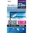 【ナカバヤシ nakabayashi】PC用 液晶保護フィルム ブルーライトカット 23型ワイド用 SF-FLKBC230W