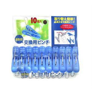 【ニッコー】ニッコー 洗濯バサミ ピンチハンガー 交換用ピンチ 10個入