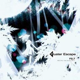 【FELT】Fluster Escape