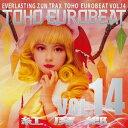 【A-One】TOHO EUROBEAT VOL.14 紅魔郷 ランキングお取り寄せ