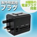 【パイナップル】海外用変換プラグ 8種類の電源プラグ
