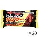 【有楽製菓】ブラックサンダー1本 ×20個