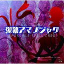 【上海アリス幻樂団】弾幕アマノジャク 〜 Impossible Spell Card.