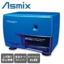 【アスカ Asmix】えんぴつけずり 電動シャープナー ブルー EPS99B