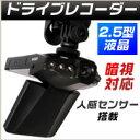【パイナップル】ドライブレコーダー 2.5インチモニター付き HD-DVR