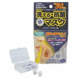 【ユタカメイク Yutaka】ユタカメイク マスクシェル 鼻挿入型 レギュラーサイズ 3個入 MSN-R くりかえし洗って使える 抗菌鼻マスク