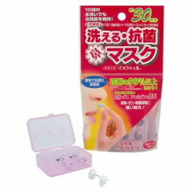 【ユタカメイク yutaka】ユタカメイク マスクシェル 鼻挿入型 Sサイズ 3個入 MSN-S くりかえし洗って使える 抗菌鼻マスク