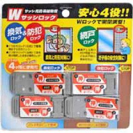 【ノムラテック Nomura Tec】ノムラテック サッシ用簡易補助錠 Wサッシロック 4P シルバー N-1117