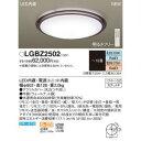 【パナソニック Panasonic】LEDシーリング洋風調色丸型10畳 LGBZ2502
