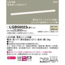 【パナソニック Panasonic】建築化照明低光束温白色L1200 LGB50023LB1