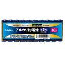 【メール便 送料250円〜対象商品】【Lazos】アルカリ乾電池 単3形 10本パック LA-T3X10