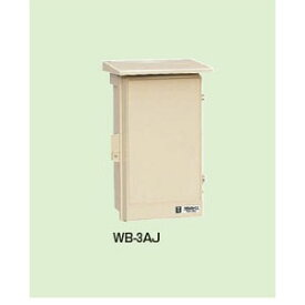 【未来工業 ミライ】ウオルボックス(屋根付・タテ型) 有効フカサ120 ベージュ 1個 WB-3AJ