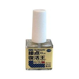 【サンハヤト Sunhayato】サンハヤト 接点復活王 ポリコールキング PJR-L15