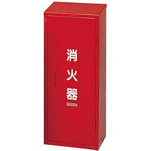 【初田製作所】消火器格納箱 HSMC-1 ステンレス製 粉末10型用