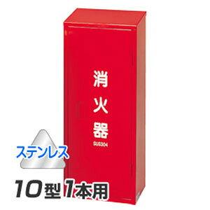 【初田製作所】消火器格納箱 HSIC-1 10型1本用 ステンレス製