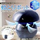 【簡単に蚊を捕縛】蚊取りポット ブラック AXL-021-2