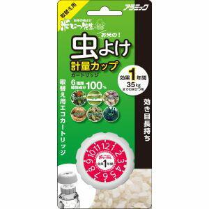 【アラミック】お米の虫よけ 米びつ先生 虫よけ計量カップ カートリッジ
