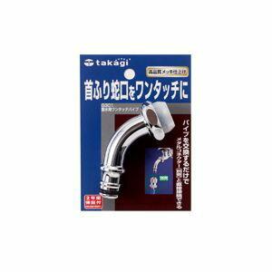 【タカギ takagi】散水用ワンタッチパイプ G301