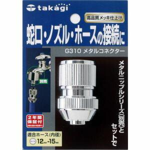 【タカギ takagi】メタルコネクター G310