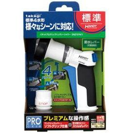 【タカギ takagi】パチットプログリップハンディーシャワー 散水ノズル GNZ101N11