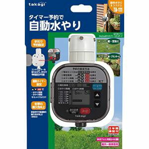 【タカギ takagi】かんたん水やりタイマースタンダード GTA111 散水タイマー