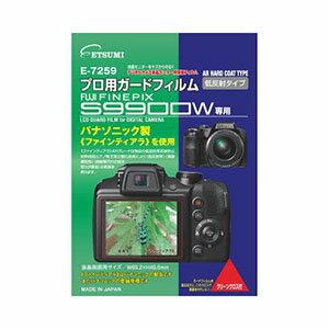 【エツミ】プロ用ガードフィルムAR FUJIFILM FINEPIX S9900W専用 E-7259