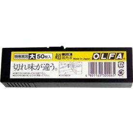 【オルファ OLFA】オルファ OLFA カッター替刃 特専黒刃(大)50枚入 LBB50K