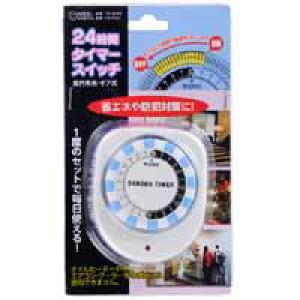 【オーム電機 OHM】オーム電機 HS-AT02 24時間タイマースイッチ 04-8049