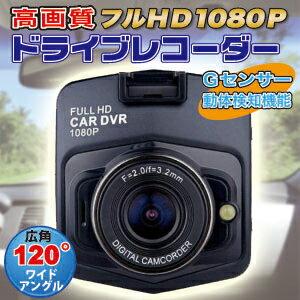 送料無料!!【パイナップル】ドライブレコーダー 2.4インチモニター付き FullHD1080高画質【smtb-u】